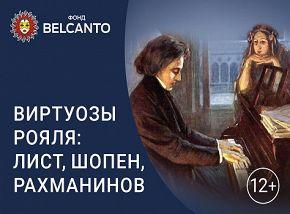 «Виртуозы рояля: Лист, Шопен, Рахманинов»