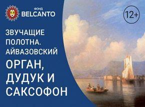«Звучащие полотна: Айвазовский»