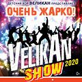 VelikanShow 2020. Концерт Детского Хора Великан