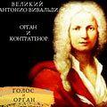 «Великий Антонио Вивальди. Орган и контратенор»