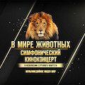 Симфонический киноконцерт «В мире животных»