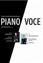 «Pianovoce»: Александра Туринцева, Тимофей Овезов