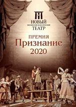 ПРЕМИЯ ПРИЗНАНИЕ-2020