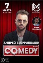 Андрей Бебуришвили, Ирина Приходько. Stand Up
