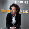 «Stand Up»: Дмитрий Романов