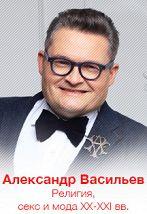 Александр Васильев. Религия, секс и мода XX-XXI вв.