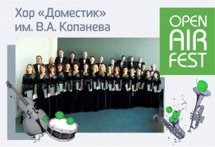 Open Air Fest: «Доместик»