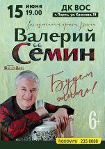 «Будем жить!»: Валерий Семин