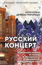 «Русский концерт»: Дечебал Григоруцэ