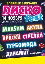 «Диско Fest 90–2000x»