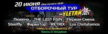 Отборочный тур на «Ylетай-2021» №2