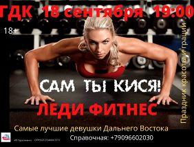 Леди фитнес в Хабаровске
