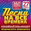 Юбилейный концерт «Песни на все времена»