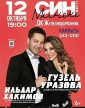 Гузель Уразова и Ильдар Хакимов