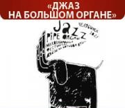 «Джаз на большом органе»