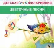 «Цветочные песни»