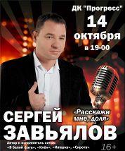 «Расскажи мне, доля»: Сергей Завьялов