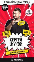 «Днюха бара»: Сергей Жуков