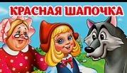 Красная Шапочка против Серого Волка
