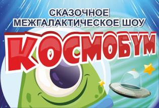 Межгалактическое шоу «Космобум»