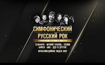 Симфонический русский рок