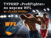 "Турнир по боксу ""ProfiFighter"" по версии WFL"