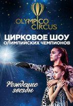Шоу Олимпийских Чемпионов с Маргаритой Мамун