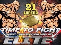Турнир посмешанным видам боевых искусств «Time toFight»— «Elite»