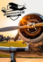 Всероссийские соревнования по сверхлегкой авиации