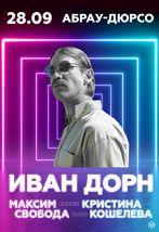 Light Weekend: Иван Дорн, Максим Свобода, Кристина Кошелева