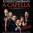 Вокальный ансамбль Coffeetime Band