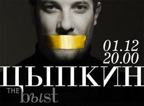 «The bЫst»: Александр Цыпкин