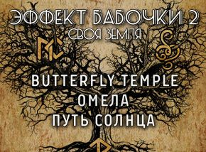 Butterfly Temple