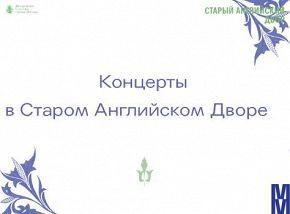Людмила Фраенова (барочная скрипка, сопрано), Евгения Иванова-Дятлова (флейта), Анастасия Акинфина (клавесин)