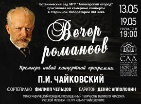 Денис Апполонин (баритон), Филипп Чельцов (фортепиано)