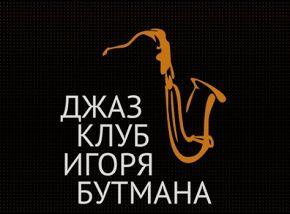 «Tribute to Trumpet Masters»: Квинтет Айка Григоряна