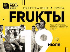 «Roof Music Fest»: «Фрукты»