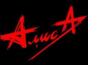 «Алиса»