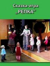 Сказка-игра «Репка»
