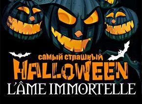 «Самый страшный Halloween»