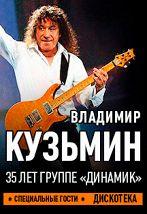 Владимир Кузьмин и «Динамик»