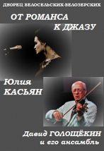 «От романса к джазу»: Юлия Касьян и Давид Голощекин