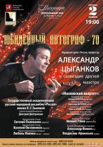ЮБИЛЕЙНЫЙ АВТОГРАФ - 70. АЛЕКСАНДР ЦЫГАНКОВ И СОЗВ