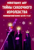 Тайны сказочного королевства