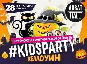«#KidsParty Хеллоуин»: DJ Loona