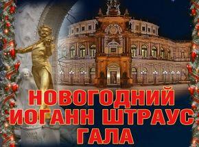 Симфонический оркестр и солисты балетной труппы Венской государственной оперы. Дирижер Мартин Мажек (Австрия)