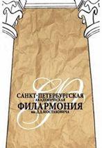 Академический СИМФОНИЧЕСКИЙ ОРКЕСТР ФИЛАРМОНИИ.   А.Аниханов