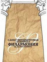 Вечер скрипичной музыки. Илья Грингольц