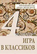 Игра в классиков, концерт № 3
