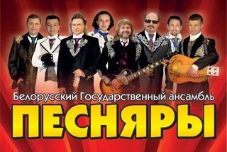 Бга Песняры